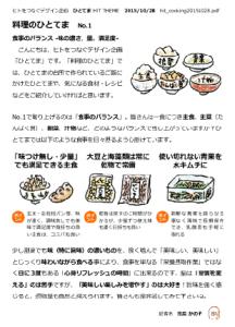料理のひとてま No.1 食事のバランス