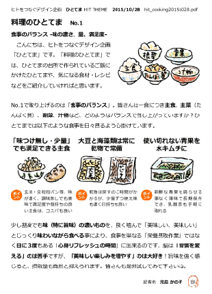 hit_cooking20151028
