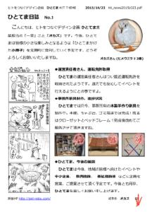 ひとてま日誌 No.1 小冊子「ひとてま」創刊